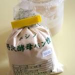 ホシノ天然酵母のパンを焼いてみました。